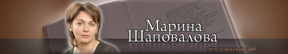 сайт писателя Марины Шаповаловой